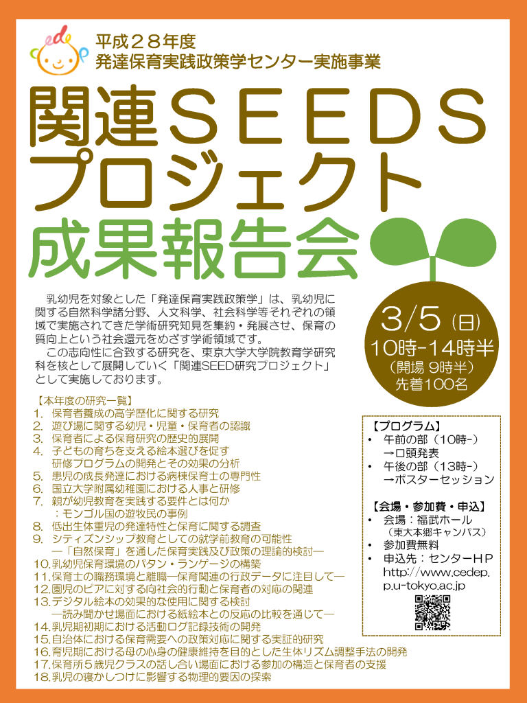 SEEDS2016_meeting