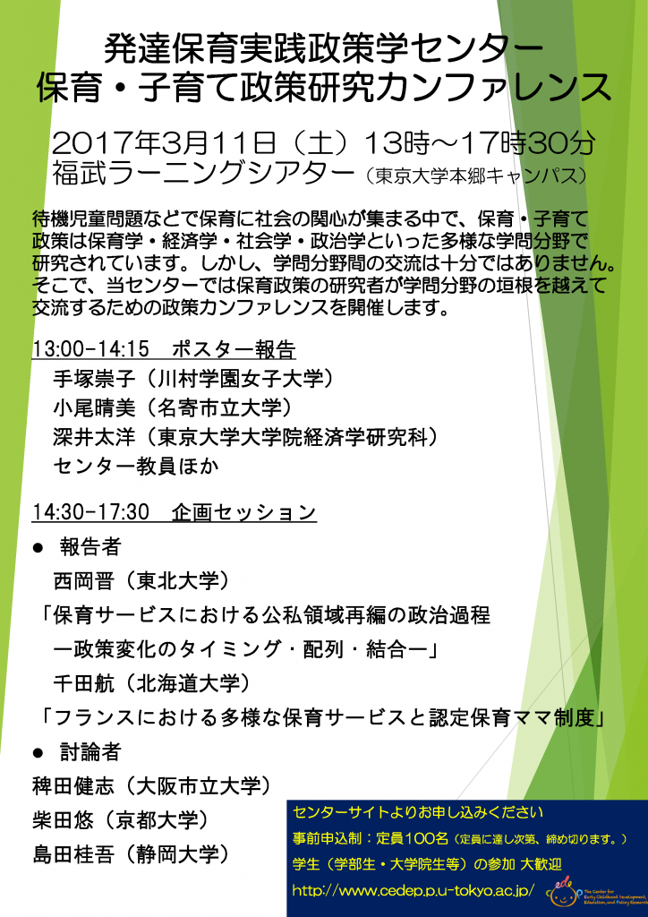170311_policyconference_flyer